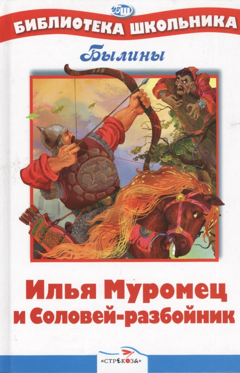 все цены на Калугина М. (ред.) Илья Муромец и Соловей-разбойник онлайн