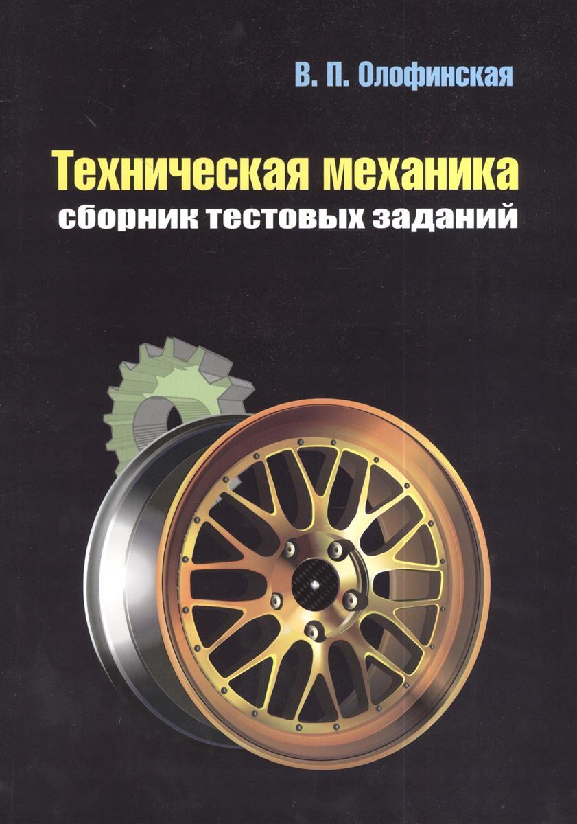 Техническая механика. Сборник тестовых заданий. 2-е издание, исправленное и дополненное. Учебное пособие