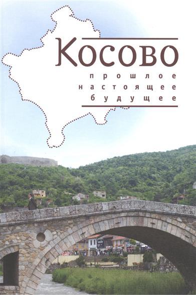 Косово: прошлое, настоящее, будущее