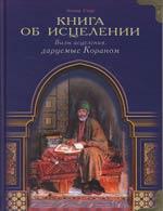 Книга об исцелении. Виды исцеления даруемые Кораном