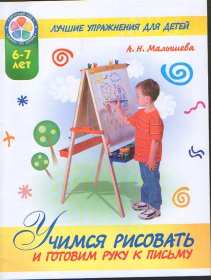 Учимся рисовать и готовим руку к письму  6-7 л.