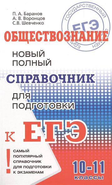 П. А. Баранов, обществознание. Новый полный справочник для.