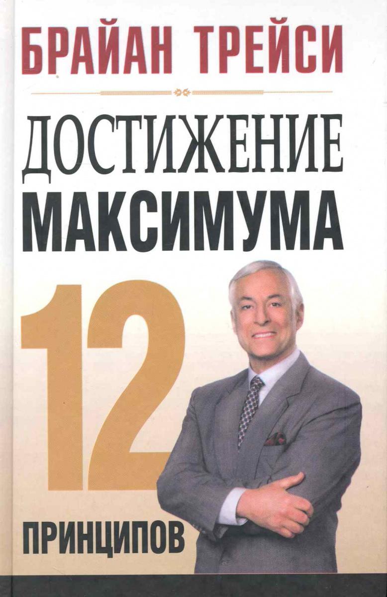 Трейси Б. Достижение максимума 12 принципов трейси б психология продаж