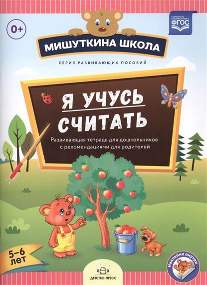 Нищева Н. Я учусь считать. Развивающая тетрадь для дошкольников с рекомендациями для родителей. 5-6 лет я учусь развивающая раскраска черепаха