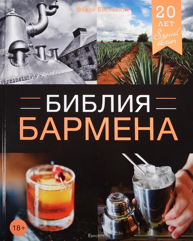Евсевский Ф. Библия бармена ISBN: 9785904332129