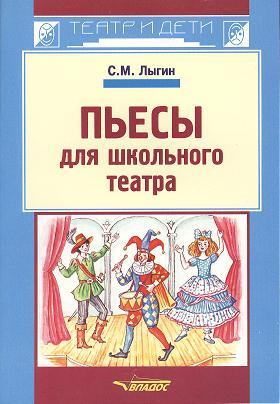 Пьесы для школьного театра