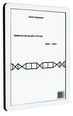 Черневеч Е. Графический дизайн в России 1900-2000 графический дизайн базовые концепции
