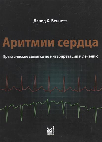 Беннетт Д. Аритмии сердца. Практические заметки по интерпретации и лечению лихачев д заметки о русском