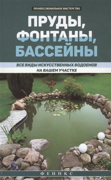 Котельников В. Пруды, фонтаны, бассейны. Все виды искусственных водоемов на вашем участке бассейны и фонтаны