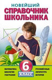 Новейший справочник школьника 6 кл.