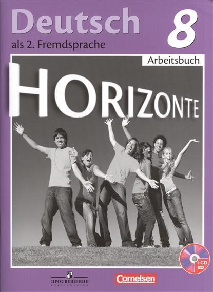 Немецкий язык. Рабочая тетрадь. 8 класс. Пособие для учащихся образовательных учреждений с приложением на электронном носителе