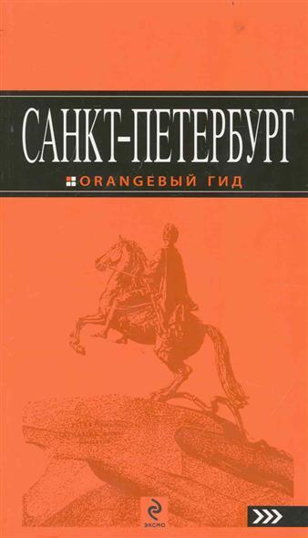 Чернобережская Е. Санкт-Петербург
