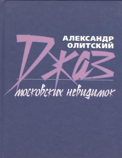 Олитский А. Джаз московских невидимок