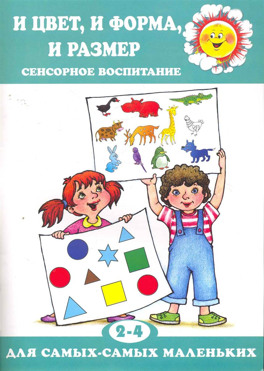 И цвет и форма и размер Сенсорное воспитание