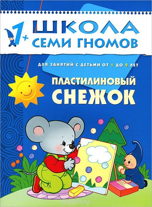 Денисова Д. Пластилиновый снежок. Для занятий с детьми от 1 до 2 лет дарья денисова какие бывают профессии для занятий с детьми от 2 до 3 лет