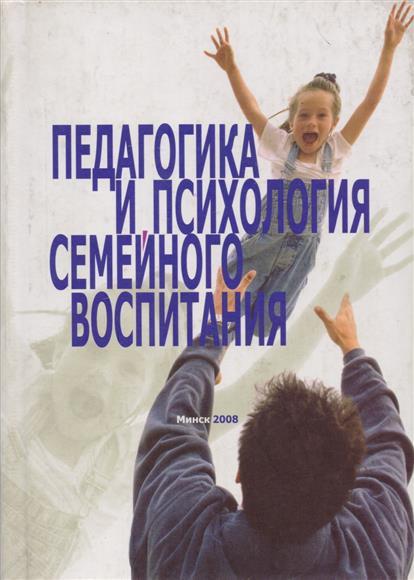 Педагогика и психология семейного воспитания