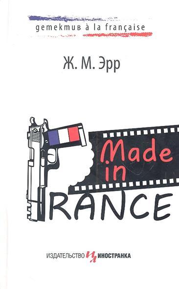 Эрр Ж. Made in France. Роман футболка made in france совместно с parent epuise