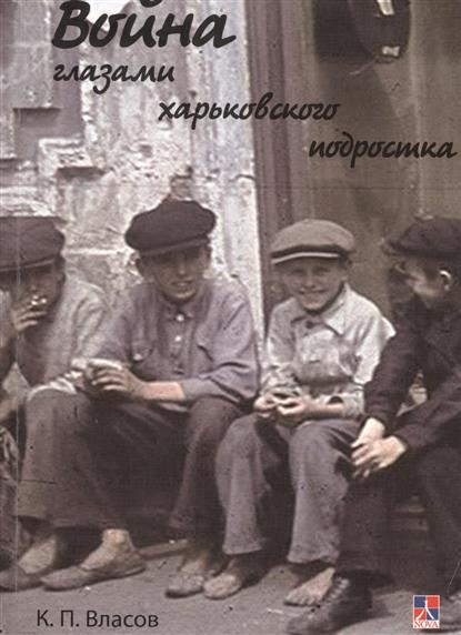 Власов К. Война глазами харьковского подростка