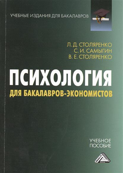 Столяренко Л. Психология для бакалавров-экономистов Учебное пособие