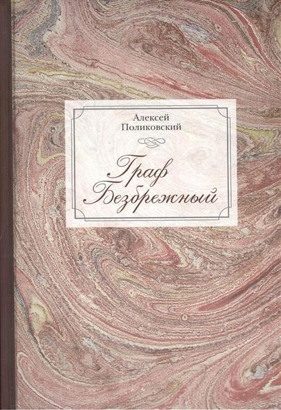 Граф Безбрежный. Две жизни графа Федора Ивановича Толстого-Американца