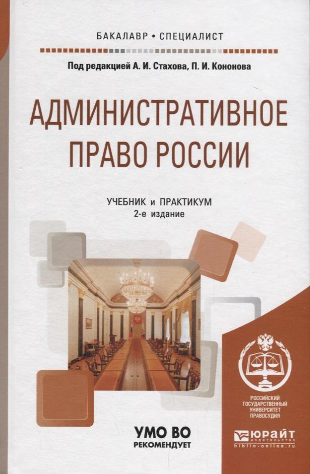 Стахов А., Кононов П. (ред.) Административное право России. Учебник