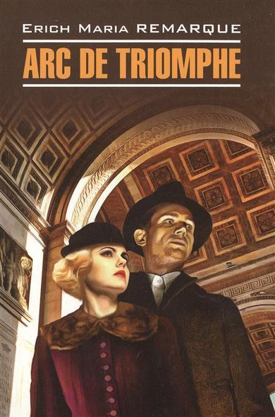 Remarque E.-M. Arc De Triomphe ISBN: 9785992511024 брусчатка галька p008g de triomphe 3d