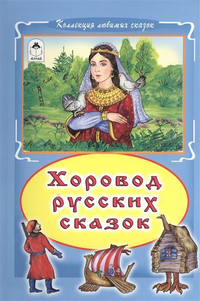 Голенищева О. (ред.) Хоровод русских сказок
