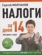 Налоги за 14 дней. Экспресс-курс. 15-е новое издание