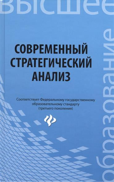 Иванов П., Турянская Н., Ткаченко И. и др. Современный стратегический анализ. Учебное пособие