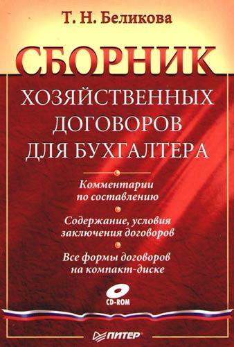 Сборник хоз. договоров для бухгалтера