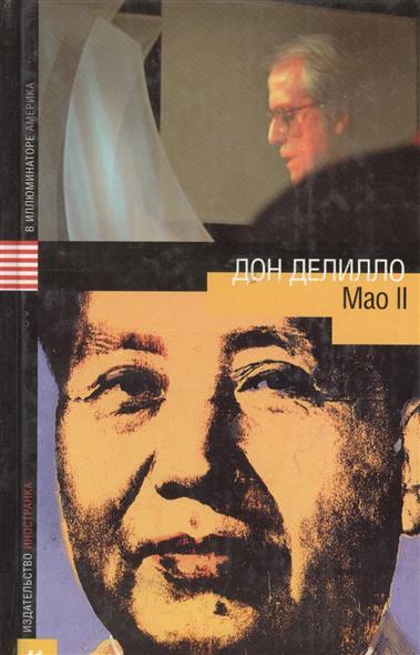 Мао 2