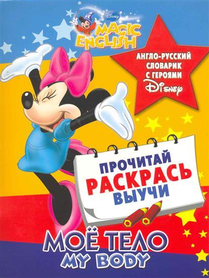 Р Мое тело Англо-рус. словарик с героями Disney