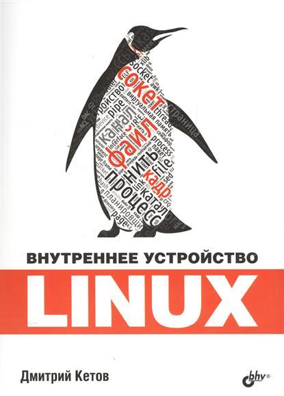 Кетов Д. Внутреннее устройство Linux колисниченко д самоучитель системного администратора linux