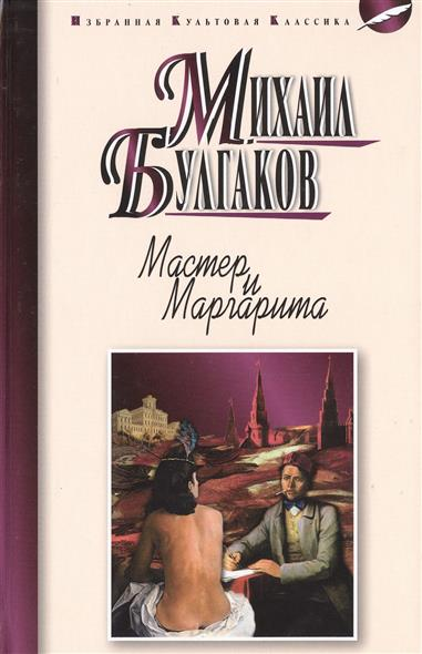 Булгаков М. Мастер и Маргарита. Роман