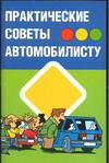 Прозоров А. Практические советы автомобилисту