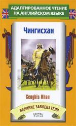 Эбботт Дж. Великие завоеватели Чингисхан великие завоеватели энциклопедия