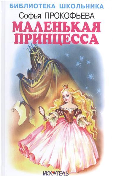 Прокофьева С. Маленькая принцесса прокофьева с л неизвестный с хвостом