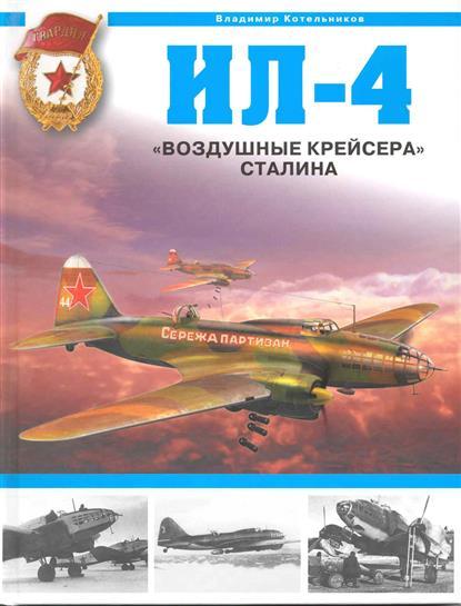 Ил-4 Воздушные крейсера Сталина