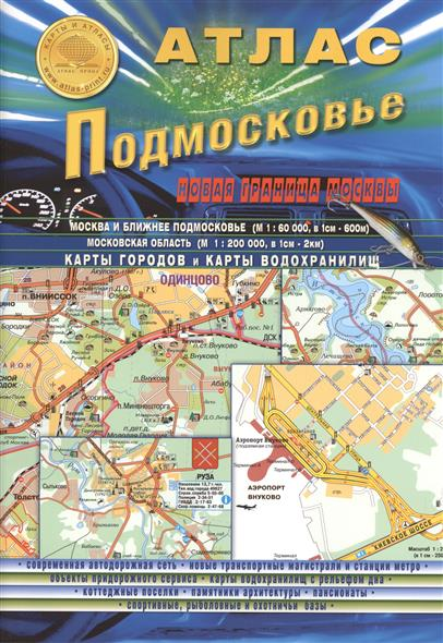 Атлас Подмосковье. Выпуск 1 (2014)