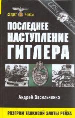 Последнее наступление Гитлера Разгром танковой элиты Рейха
