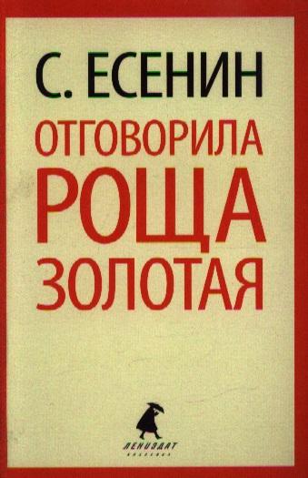 Есенин С. Отговорила роща золотая. Стихотворения. Поэмы отговорила роща золотая стихи русских поэтов об осени