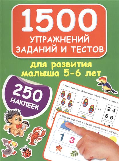 Дмитриева В. 1500 упражнений, заданий и тестов для развития малыша 5-6 лет дмитриева в 250 наклеек большая книга заданий и упражнений для малышей 2 3 лет