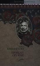 Хемингуэй Собр. сочинений т.2/7тт Прощай оружие