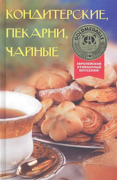 Кондитерские пекарни чайные