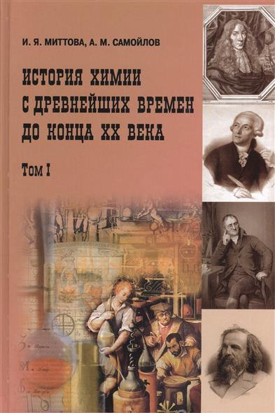 История химии с древнейших времен до конца XX века. В 2 т. Том I. Учебное пособие