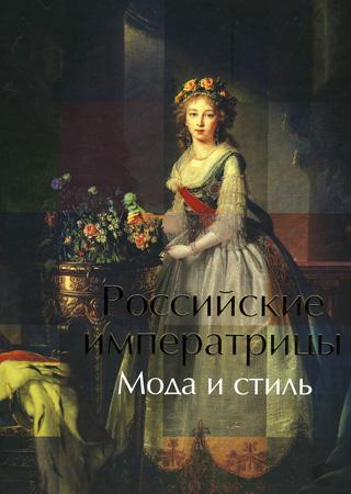Российские императирицы. Мода и стиль