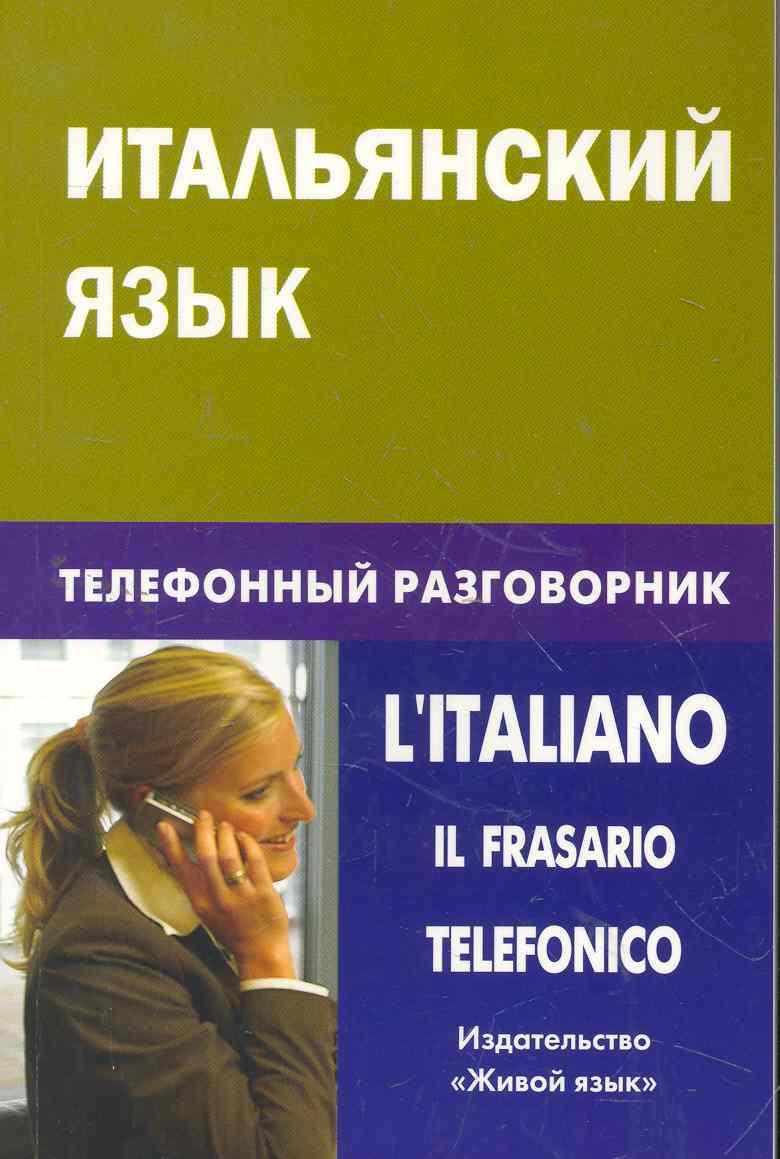 Итальянский язык Телефонный разговорник