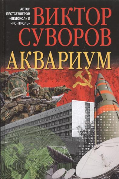 Суворов В. Аквариум виктор суворов самоубийство