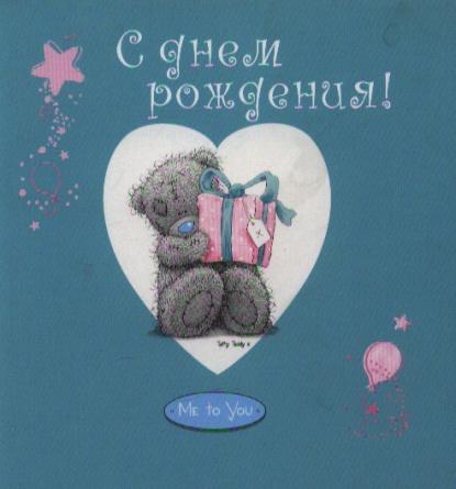Картинки, с днем рождения дорогой мой человек открытки