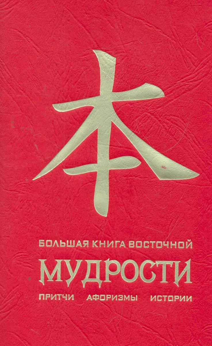 Серов А. (ред.) Большая книга восточной мудрости большая книга семейной мудрости